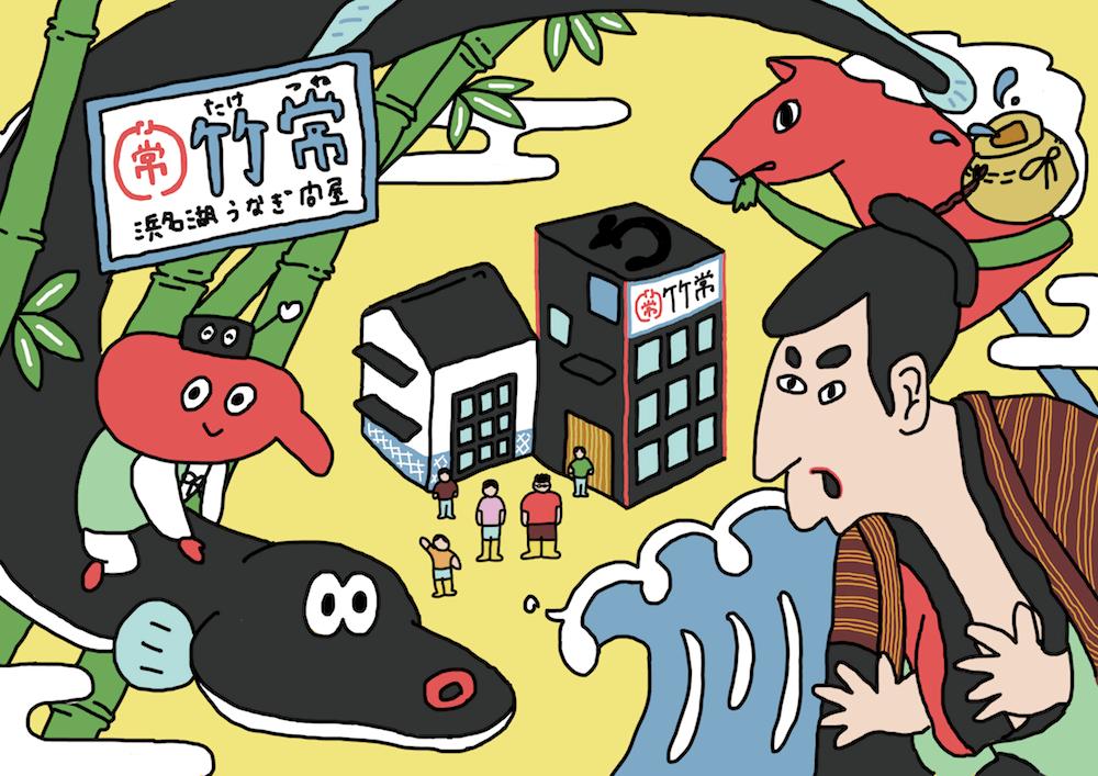 浜名湖うなぎ問屋「竹常」の画像