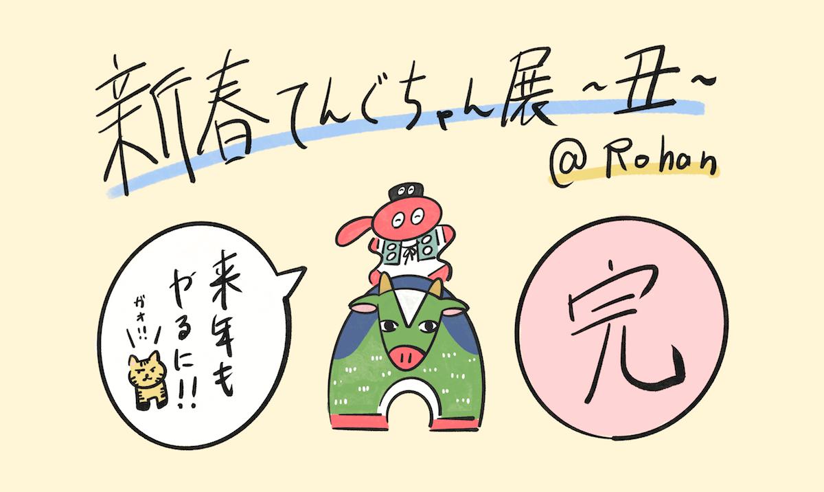 新春てんぐちゃん展 ~丑~の画像